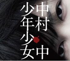 nakamuraataru-shonenshojyo200.jpg